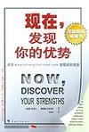 心理学书籍在线阅读: 现在,发现你的优势