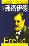 心理学书籍在线阅读: 视读弗洛伊德