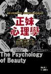 心理学书籍在线阅读: 正妹心理學