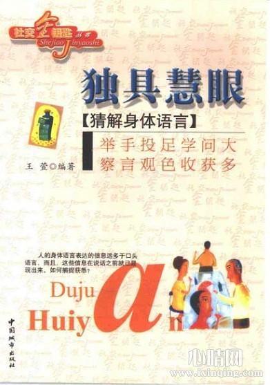 心理学书籍在线阅读: 猜解身体语言