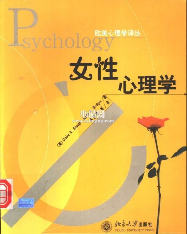心理学书籍在线阅读: 女性心理学