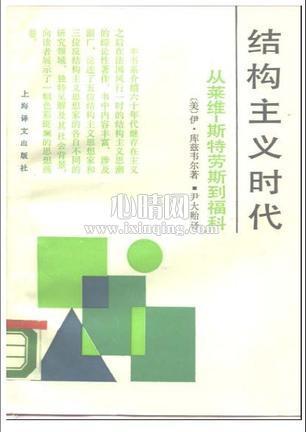 心理学书籍在线阅读: 结构主义时代