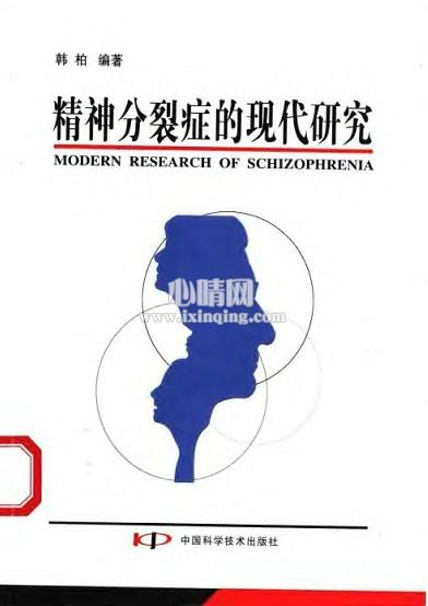 心理学书籍在线阅读: 精神分裂症的现代研究