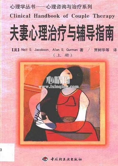 心理学书籍在线阅读: 夫妻心理治疗与辅导指南