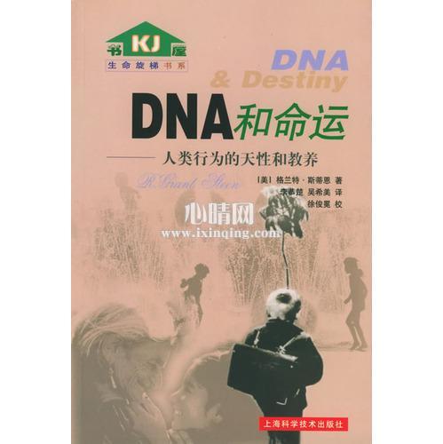 心理学书籍在线阅读: DNA和命运