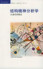 心理学书籍在线阅读: 结构精神分析学