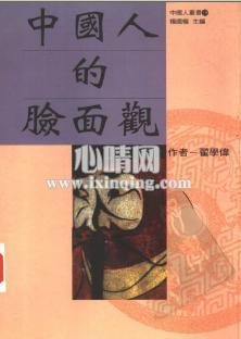 心理学书籍在线阅读: 中国人的脸面观