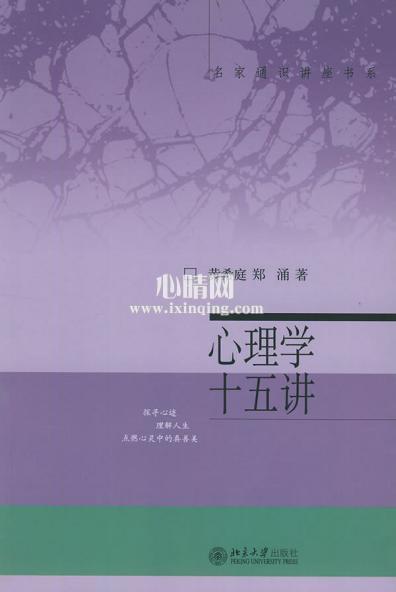 心理学书籍在线阅读: 心理学十五讲