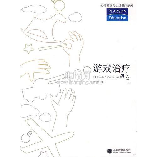 心理学书籍在线阅读: 游戏治疗入门