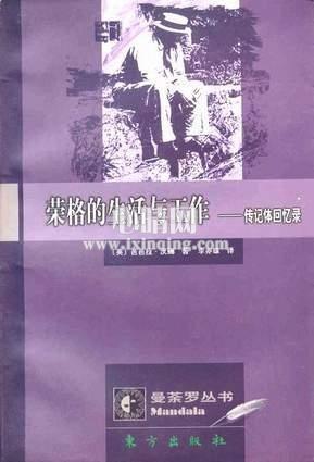 心理学书籍在线阅读: 荣格的生活与工作