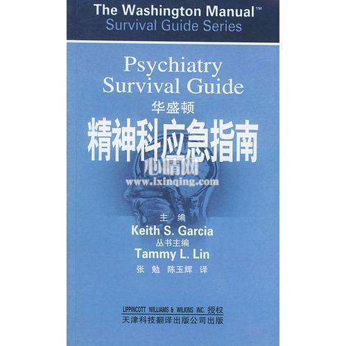 心理学书籍在线阅读: 华盛顿精神科应急指南