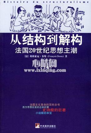 心理学书籍在线阅读: 从结构到解构