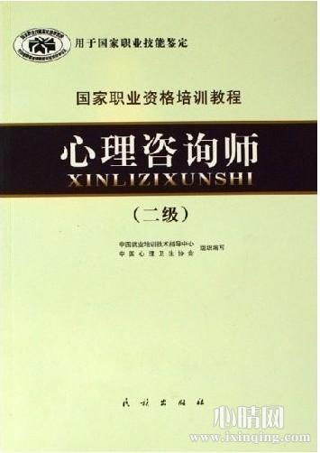 心理学书籍在线阅读: 心理咨询师(二级)
