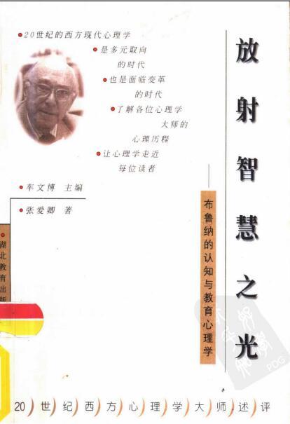 心理学书籍在线阅读: 放射智慧之光-布鲁纳的认知与教育心理学