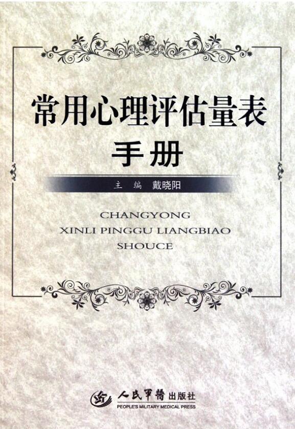 心理学书籍在线阅读: 常用心理评估量表手册