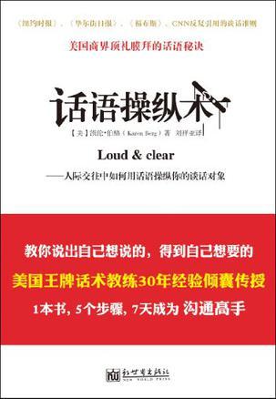 心理学书籍在线阅读: 话语操纵术