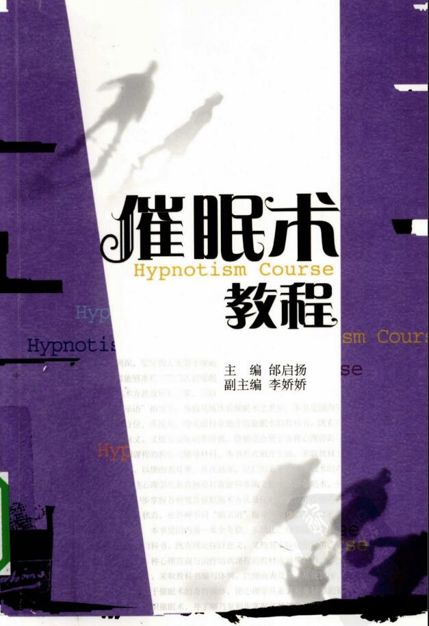 心理学书籍在线阅读: 催眠术教程
