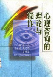 心理学书籍在线阅读: 心理咨询的理论与操作