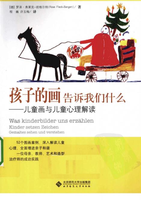 心理学书籍在线阅读: 孩子的画告诉我们什么