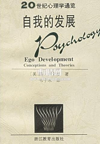 心理学书籍在线阅读: 自我的发展