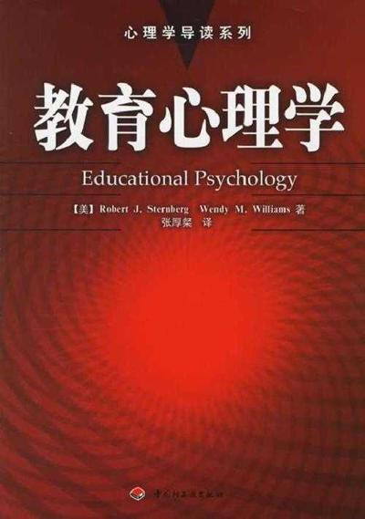 心理学书籍在线阅读: 教育心理学