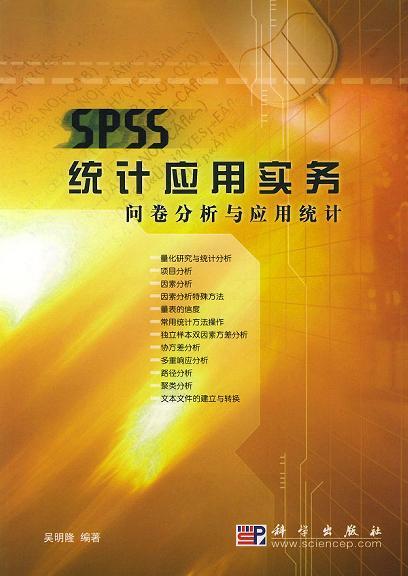 心理学书籍在线阅读: SPSS统计应用实务