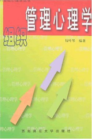 心理学书籍在线阅读: 组织管理心理学