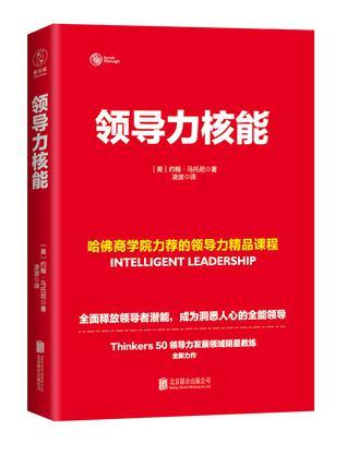 心理学书籍在线阅读: 领导力核能