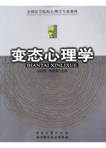 心理学书籍在线阅读: 变态心理学