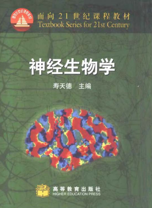 心理学书籍在线阅读: 神经生物学