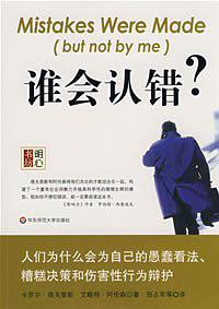 心理学书籍在线阅读: 谁会认错