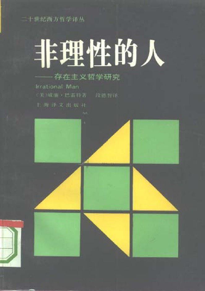 心理学书籍在线阅读: 非理性的人