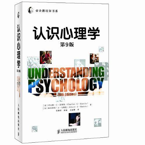 心理学书籍在线阅读: 认识心理学