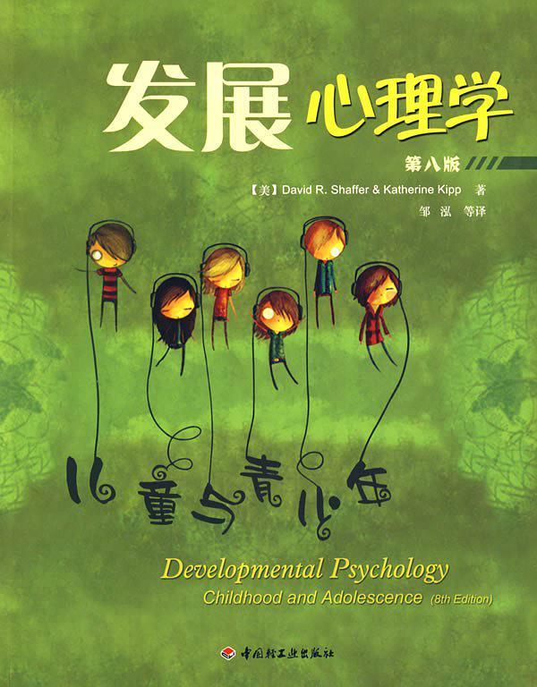 发展心理学(第八版)