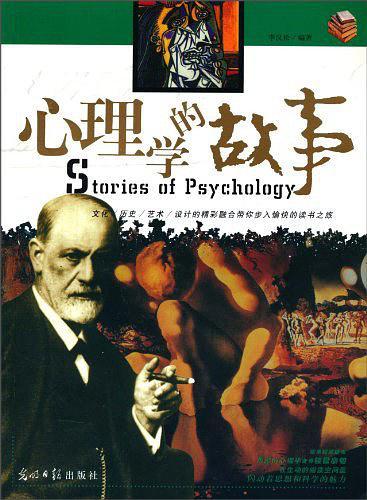 心理学书籍在线阅读: 心理学的故事