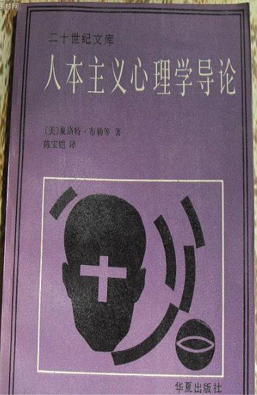 心理学书籍在线阅读: 人本主义心理学导论