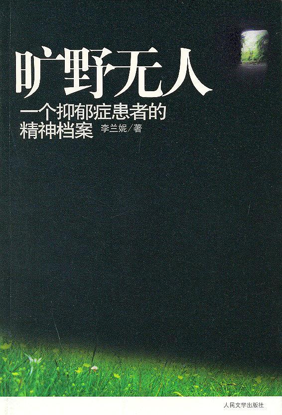 心理学书籍在线阅读: 旷野无人