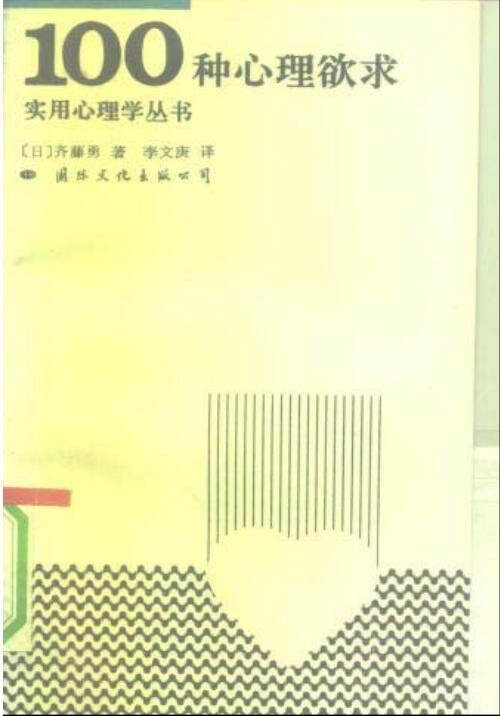 心理学书籍在线阅读: 100种心理欲求