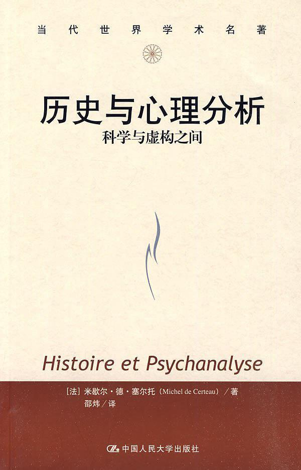 心理学书籍在线阅读: 历史与心理分析