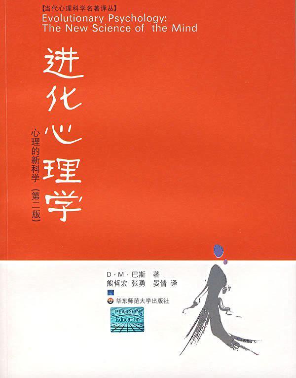 心理学书籍在线阅读: 进化心理学