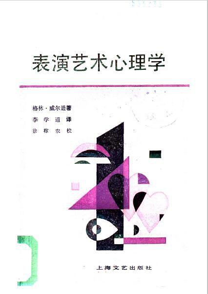 心理学书籍在线阅读: 表演艺术心理学