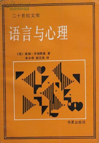 心理学书籍在线阅读: 语言与心理