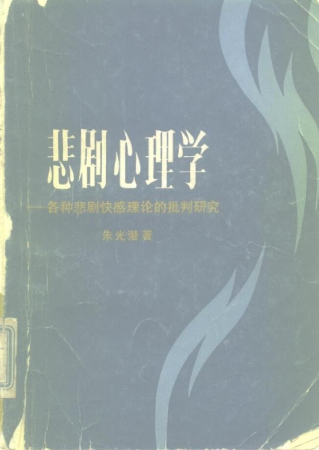 心理学书籍在线阅读: 悲剧心理学