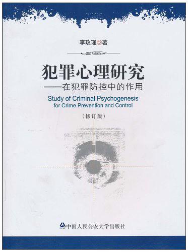 心理学书籍在线阅读: 犯罪心理研究