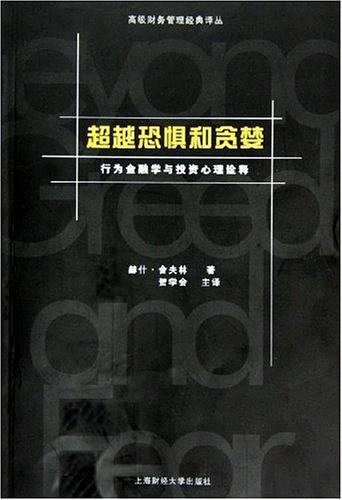 心理学书籍在线阅读: 超越恐惧和贪婪