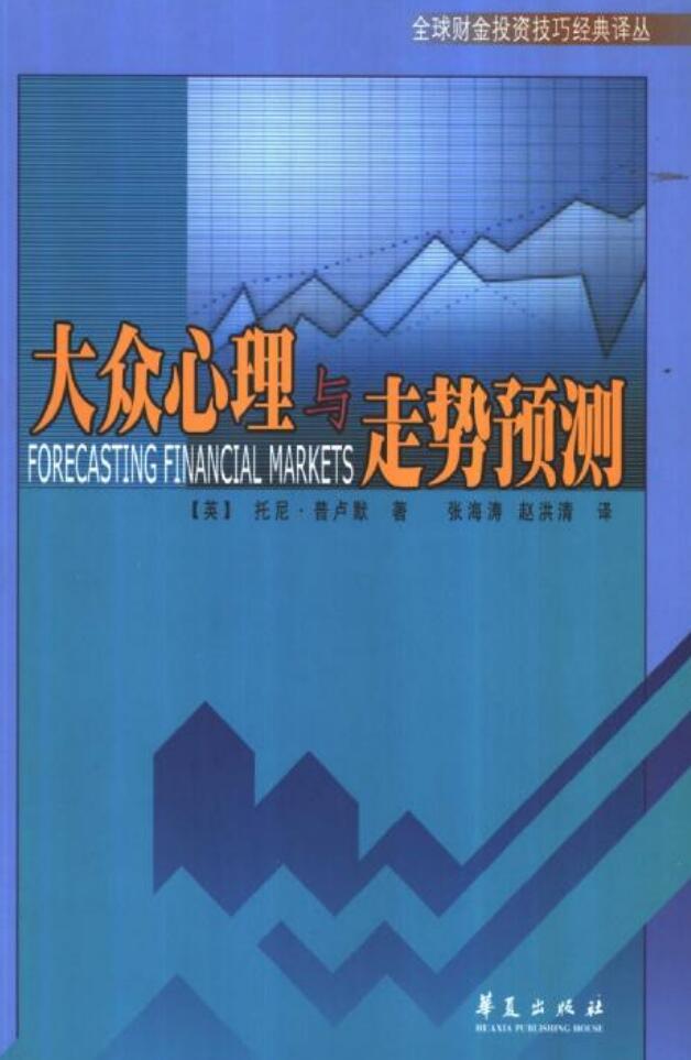 心理学书籍在线阅读: 大众心理与走势预测