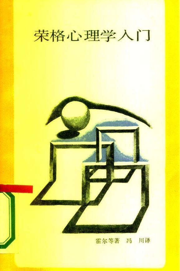 心理学书籍在线阅读: 荣格心理学入门