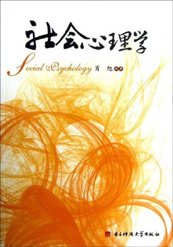 心理学书籍在线阅读: 社会心理学
