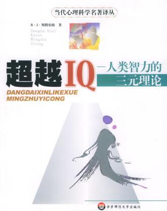 心理学书籍在线阅读: 超越IQ