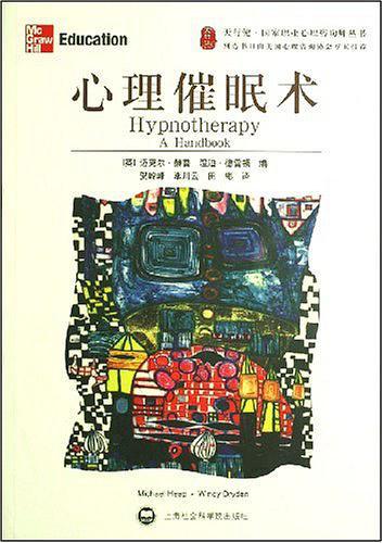 心理学书籍在线阅读: 心理催眠术